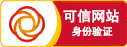 可(ke)信網(wang)站