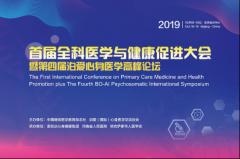 首届国际全科医学与健康促进大会暨第四届泊爱