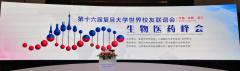 第十六届复旦大学世界校友联谊会-生物医药峰会