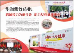 华润紫竹药业跨城接力,为爱行走助力女性健康