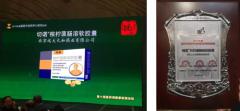 切诺@桉柠蒎肠溶软胶囊在江城重庆再获殊荣