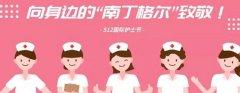 国际护士节 | 走进嘉会国际肿瘤中心护理团队