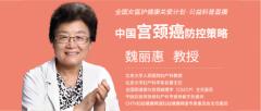 魏丽惠教授:互联网+HPV自取样的宫颈癌筛查模式