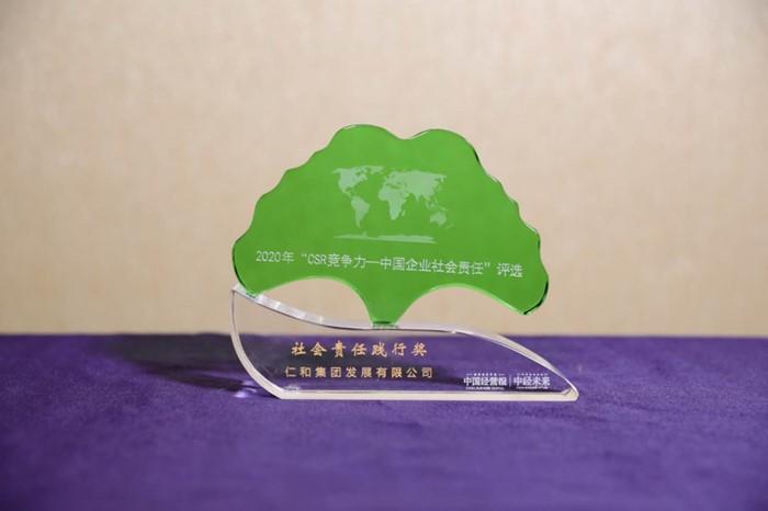 仁和集团获2020年中国企业社会评选社会责任践行