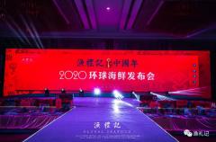 渔礼记-中国年,2020渔礼记环球海鲜发布会