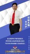 中國著(zhu)名國醫大師----李乘伊教授