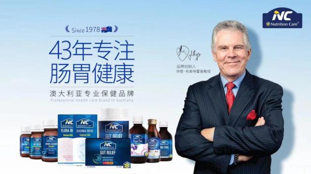 澳洲NC益生菌系列再添3强援 抗敏、降酸、减脂