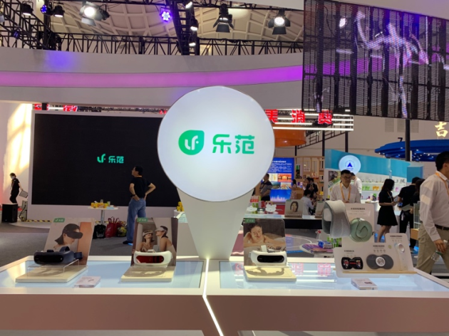 摩力全开!乐范与您相约2021中国国际消费品博览
